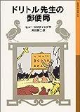ドリトル先生の郵便局 (岩波少年文庫 (023))