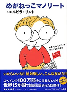 Tankobon Hardcover Glasses kid Manorito - Manorito series <1> (Manorito Series (1)) (2005) ISBN: 4092904118 [Japanese Import] Book