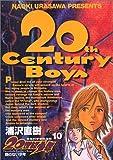 20世紀少年 (10) (ビッグコミックス)