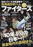 2016日本シリーズ決算速報号 日本ハムファイターズ 2016年 12/4 号 [雑誌]: 週刊ベースボール 増刊