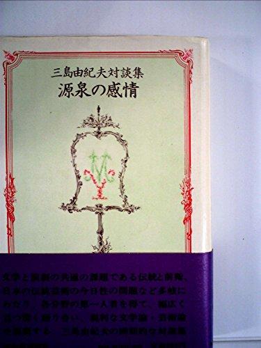 源泉の感情―三島由紀夫対談集 (1970年)
