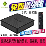 FunTV Box Fun3 机顶盒 最新三代 Cantonese Chinese TV Box Hong Kong Mainland Tailwan Japanese Asian TV Box Vietnam HD Channels 無區域限制,美國售後