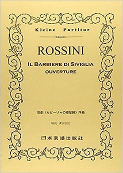 ロッシーニ 「セビリャの理髪師」序曲 (Kleine Partitur)