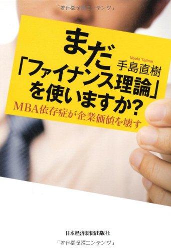 Download Mada fainansu riron o tsukaimasuka : Emubie izonsho ga kigyo kachi o kowasu. PDF