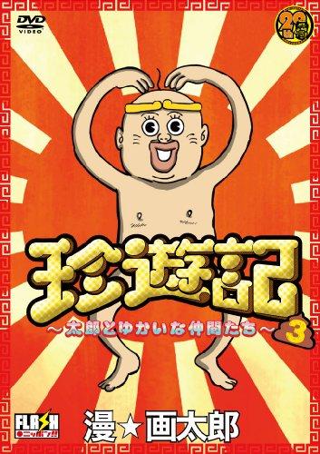 珍遊記 太郎とゆかいな仲間たち 第3巻