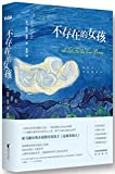 img - for A Tale for the Time Being (Chinese Edition) book / textbook / text book