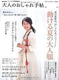 リンネル特別編集 大人のおしゃれ手帖 vol.4 (e-MOOK)