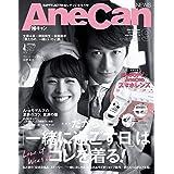 AneCan 2016年9月号