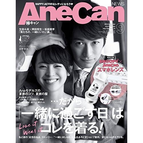AneCan 2016年9月号 表紙画像