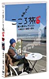 Special Interest - Nhk DVD Nippon Judan Kokoro Tabi 2013 Aki No Tabi Selection Kanagawa, Shizuoka, Aichi [Japan DVD] PCBE-54153