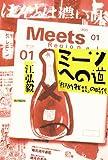 ミーツへの道 「街的雑誌」の時代