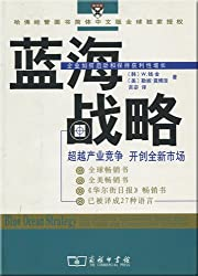 Blue Sea Strategy(Chinese Edition)