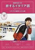 NHKテレビテレビ旅するイタリア語 2019年 12 月号 [雑誌]