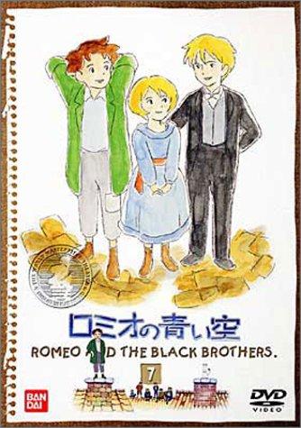 ロミオの青い空(7) [DVD]