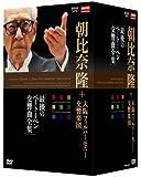 NHKクラシカル 朝比奈隆 大阪フィル・ハーモニー交響楽団 最後のベートーベン交響曲全集 DVD-BOX全5枚セット+特典ディスク1枚
