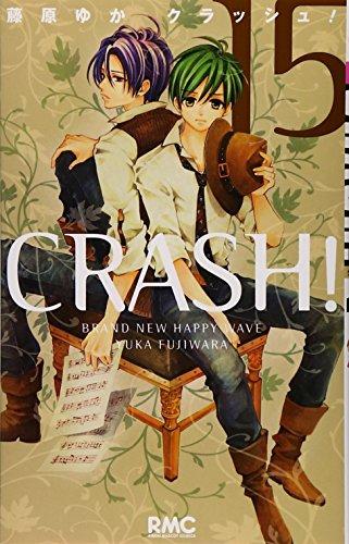 CRASH! 15 (Ribbon Mascot Comics) (2013) ISBN: 4088672674 [Japanese Import]