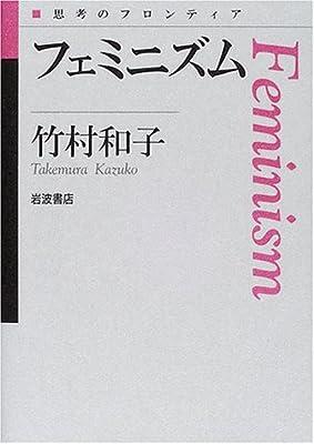 フェミニズム (思考のフロンティア) | 竹村 和子 |本 | 通販 | Amazon