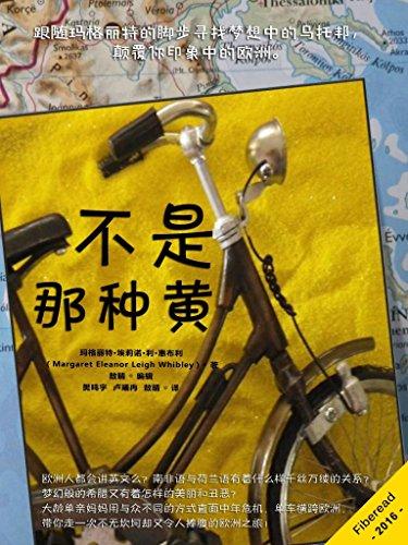 The Wrong Shade of Yellow (Chinese - Shades Ran