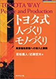 「トヨタ式人づくりモノづくり」若松義人、近藤哲夫