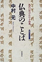 仏典のことば―現代によびかける知慧 (同時代ライブラリー)