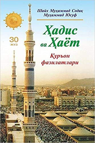 shayx muhammad sodiq muhammad yusuf kitoblari pdf