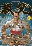 親父 2 (ビッグコミックス)