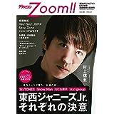 2019年 Vol.36 カバーモデル:村上 信五( むらかみ しんご )さん