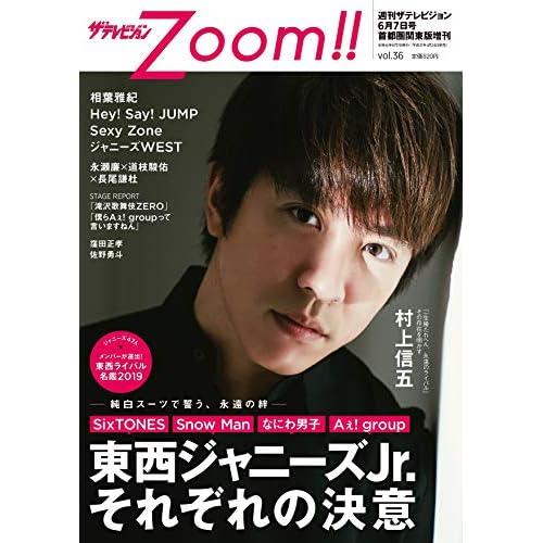 ザテレビジョン Zoom!! Vol.36 表紙画像