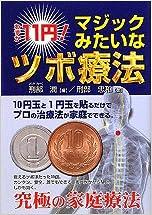 わずか11円!マジックみたいなツボ療法