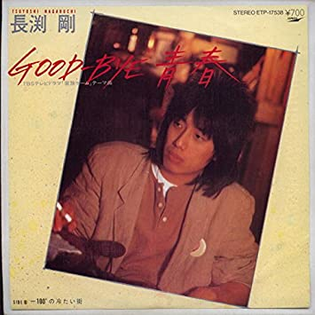 Amazon | GOOD-BYE 青春 [EPレコ...