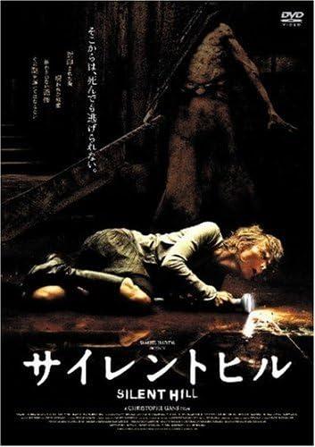 ホラー映画(洋画)『サイレントヒル』