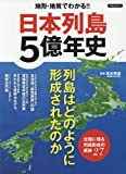 日本列島5億年史 (洋泉社MOOK)