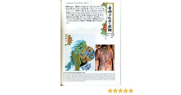 Horihide Tattoo Book