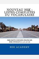 Nouveau HSK : Listes Complètes du Vocabulaire: Listes des mots des HSK niveaux 1, 2, 3, 4, 5, 6 (French Edition) Paperback