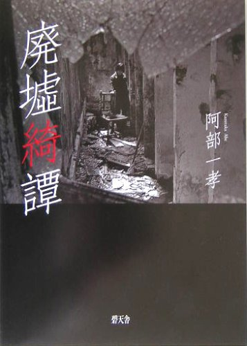 Ruins Yuki Tan (2005) ISBN: 4883469298 [Japanese Import]