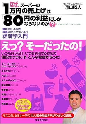 なぜ、スーパーの「1万円の売上げ」は「80円の利益」にしかならないのか? 儲けの「しくみ」を原価の「カラクリ」でよむ経済学入門
