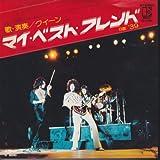 Queen 45 RPM Lp Record Single - You're My Best Friend - 39