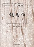 Violin select library 016 Ryomaden piano accompaniment violin part with (2010) ISBN: 4872252411 [Japanese Import]