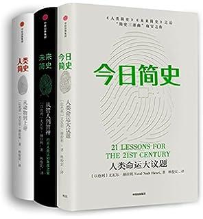 今日简史+未来简史+人类简史(套装共3册