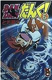 DANDAN Dunk 6 (comic bonbon) (1996) ISBN: 4063217744 [Japanese Import]