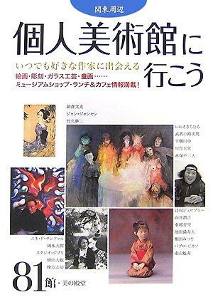 関東周辺 個人美術館に行こう―いつでも好きな作家に出会える