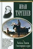 img - for Stories; Novels; A poem in prose (In Russian language) / (Rasskazy. Povesti. Stihotvorenija v proze /         ;        ;                      ) book / textbook / text book
