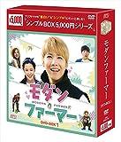モダン・ファーマー DVD-BOX1 <シンプルBOXシリーズ>
