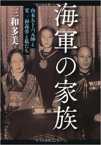 海軍の家族―山本五十六元帥と父...