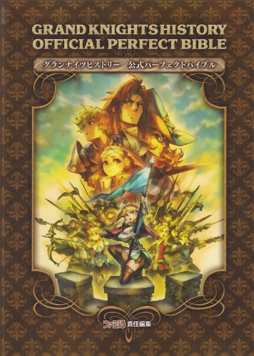 (Strategy of Famitsu) Grand Knights History Official Perfect Bible (2011) ISBN: 4047276111 [Japanese Import]