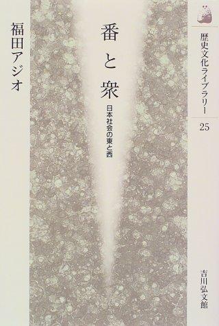 番と衆―日本社会の東と西 (歴史文化ライブラリー)