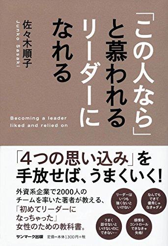 「この人なら」と慕われるリーダーになれる / 佐々木順子の商品画像