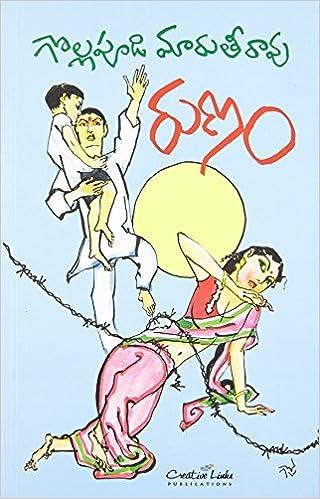 Image result for gollapudi maruthi rao runam