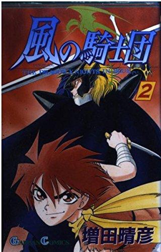 風の騎士団 2 (ガンガンコミックス)