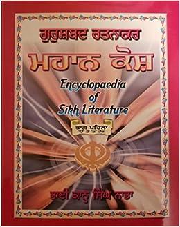 Mahan kosh bhai kahan singh nabha 9788176016568 amazon books fandeluxe Images